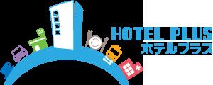 ホテル周辺情報サイト「ホテルプラス」