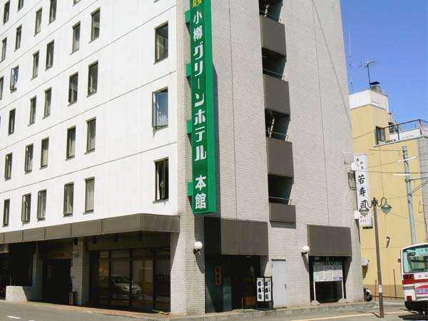 小樽グリーンホテル