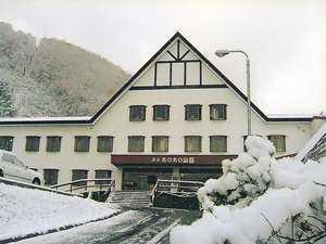 湯元 ホロホロ山荘