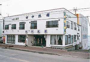 えりもの宿 田中旅館