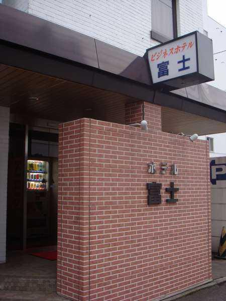 ビジネスホテル富士