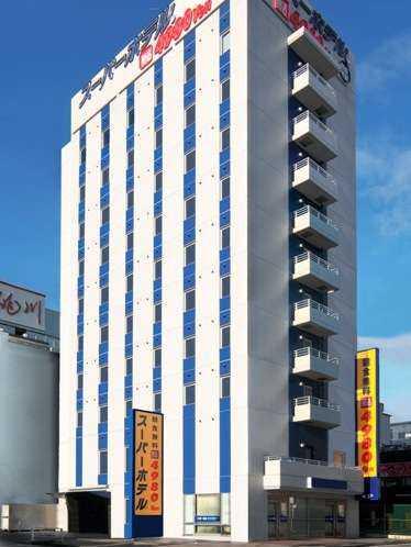 スーパーホテル八戸長横町