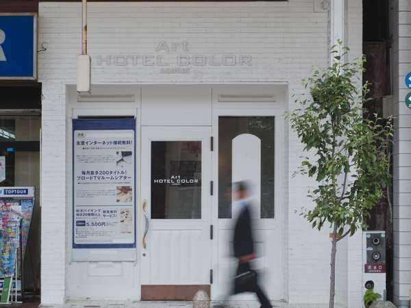 アートホテル カラー 青森(旧青森プラザホテル)