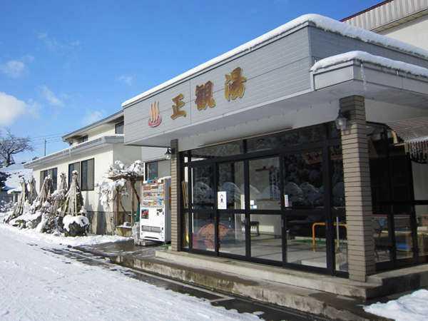 正観湯温泉旅館