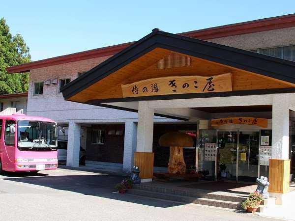 侍の湯宿 きのこ屋