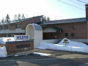 八幡平宿泊施設 からまつ荘