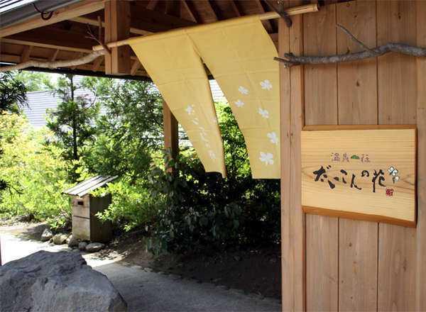温泉山荘 だいこんの花