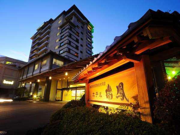 秋保温泉 ホテル瑞鳳(ずいほう)