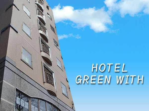 ホテルグリーンウィズ