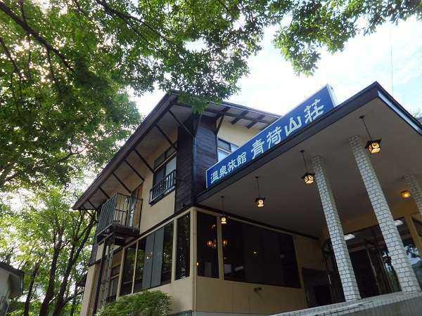 旅館 青荷山荘