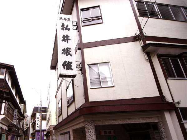 いやしの宿松井旅館