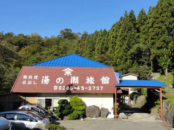 湯の瀬旅館