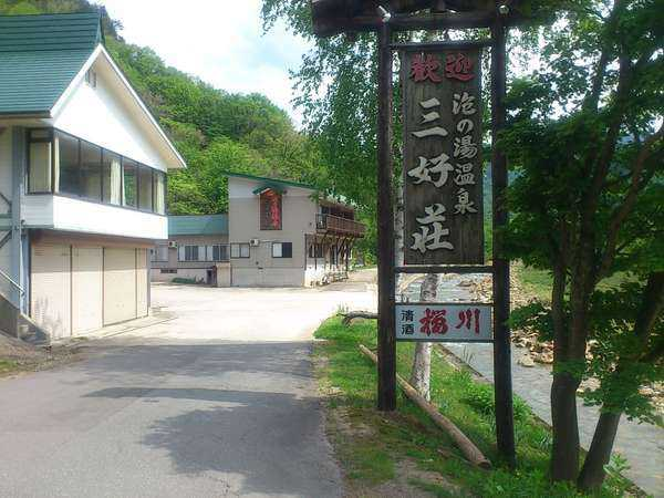 泡の湯温泉 三好荘