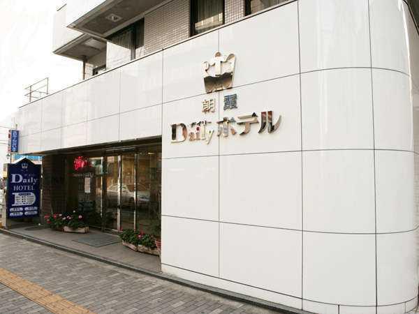 朝霞デイリーホテル