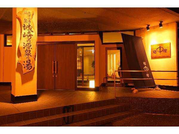 「城崎の源泉の湯」 宿 中屋