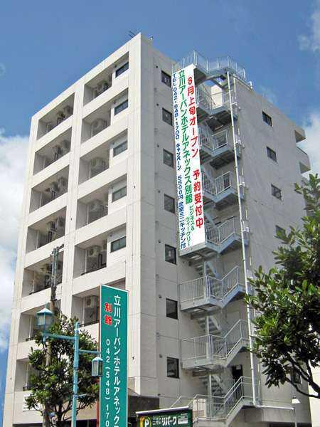 立川アーバンホテルアネックス(別館)