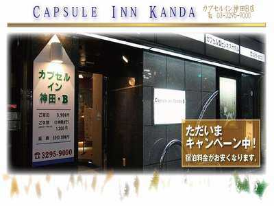 カプセルイン神田B店