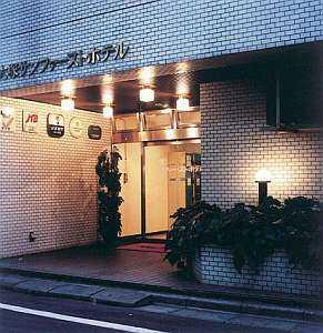 大塚サンファーストホテル
