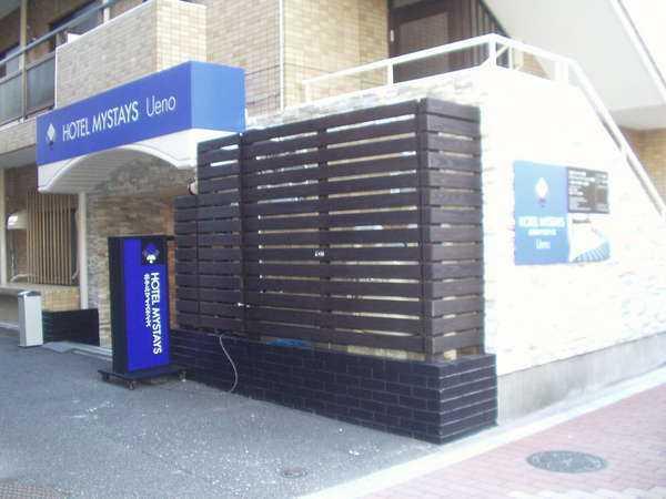 ホテルマイステイズ上野(旧:ウィークリーマンション上野)