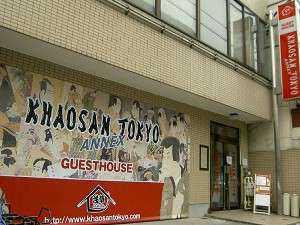 カオサン東京ゲストハウス アネックス店