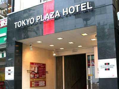Tokyo Plaza Hotel(東京プラザホテル)