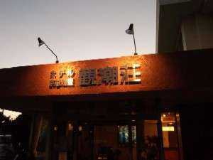 ホテル京急油壺観潮荘