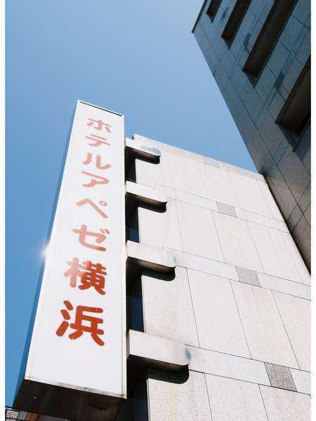 ホテルアペゼ横浜
