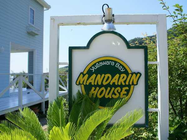 ユガワラベイ マンダリンハウス