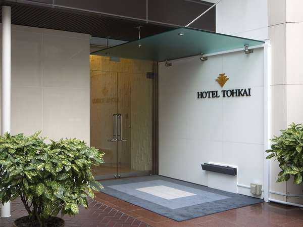 HOTEL TOHKAI(ホテル東海)
