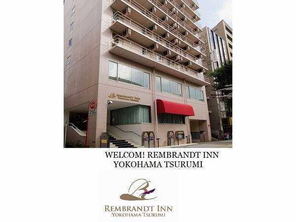 レンブラントイン横浜鶴見(旧ホテルパークレーン横浜鶴見)