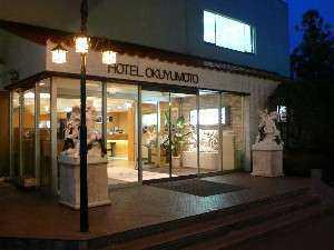 箱根湯本温泉 渓谷露天風呂と料理自慢の宿  ホテルおくゆもと
