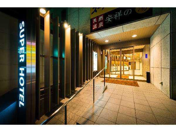 天然温泉 安祥の湯 スーパーホテル安城駅前