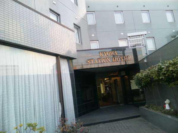 共和ステーションホテル
