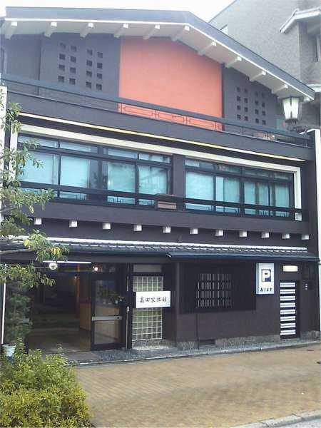 高田家旅館