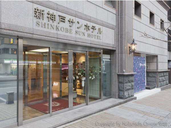 新神戸サンホテル