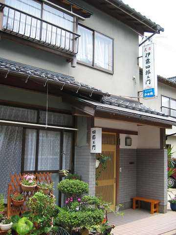 民宿 伊藤四郎ェ門