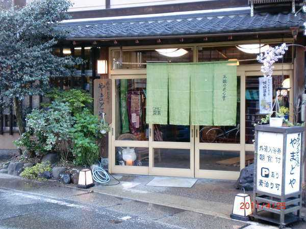 城崎温泉 大和屋(やまとや)