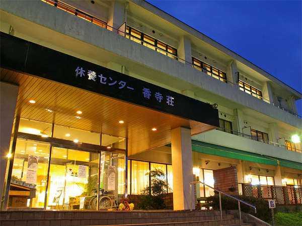 姫路市休養センター こうでら温泉 竹取の湯 香寺荘