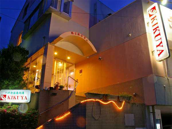 ハチ北内湯 旅館KIKUYA