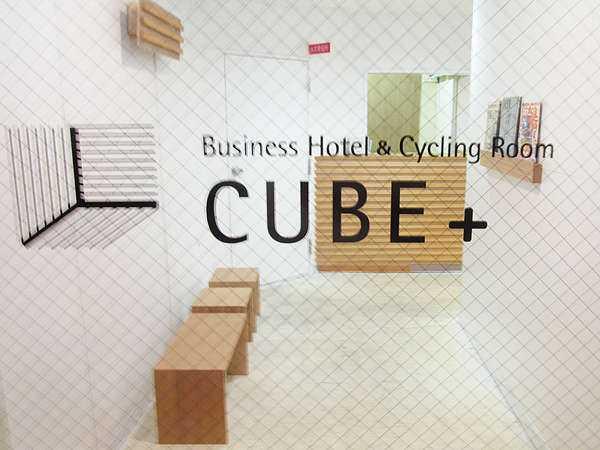 hotel CUBE(ホテルキューブ)