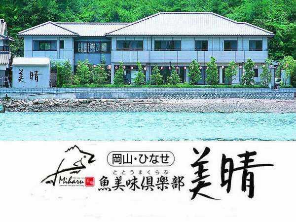 魚美味倶楽部美晴 (美晴旅館)