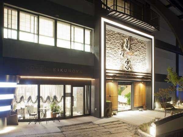 ホテル 菊乃家