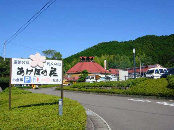 一本松温泉 あけぼの荘
