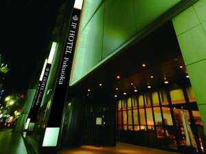 IP HOTEL Fukuoka