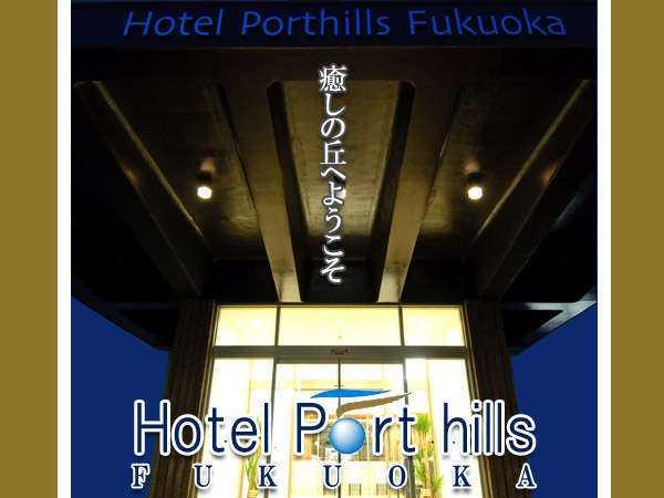 ホテルポートヒルズ福岡