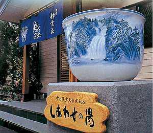 貸切陶器風呂の宿 静雲荘