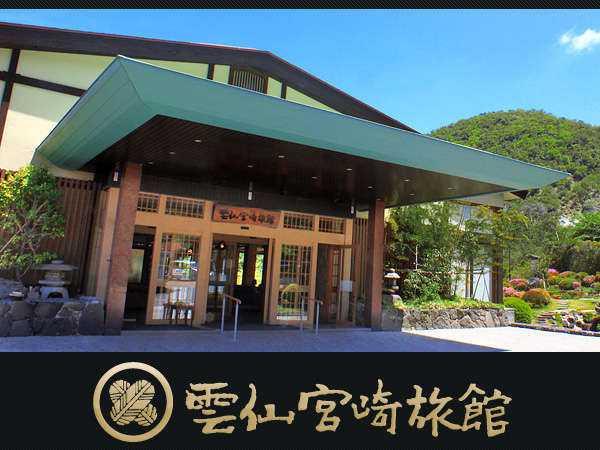 源泉掛け流し美肌の湯 心からのおもてなしの宿 雲仙宮崎旅館