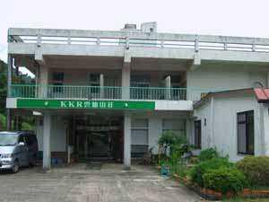 KKR雲仙山荘