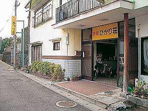 旅館 ひかり荘