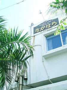 沖縄家庭料理の宿 なかはら